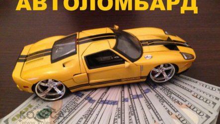Подготовка автомобиля к получению займа под залог