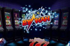 Различные бонусы в игровых автоматах из казино Вулкан