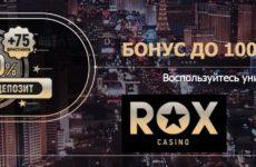 Главные преимущество игрового клуба Рокс