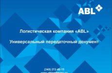 Обзор официального сайта логистической компании ABL