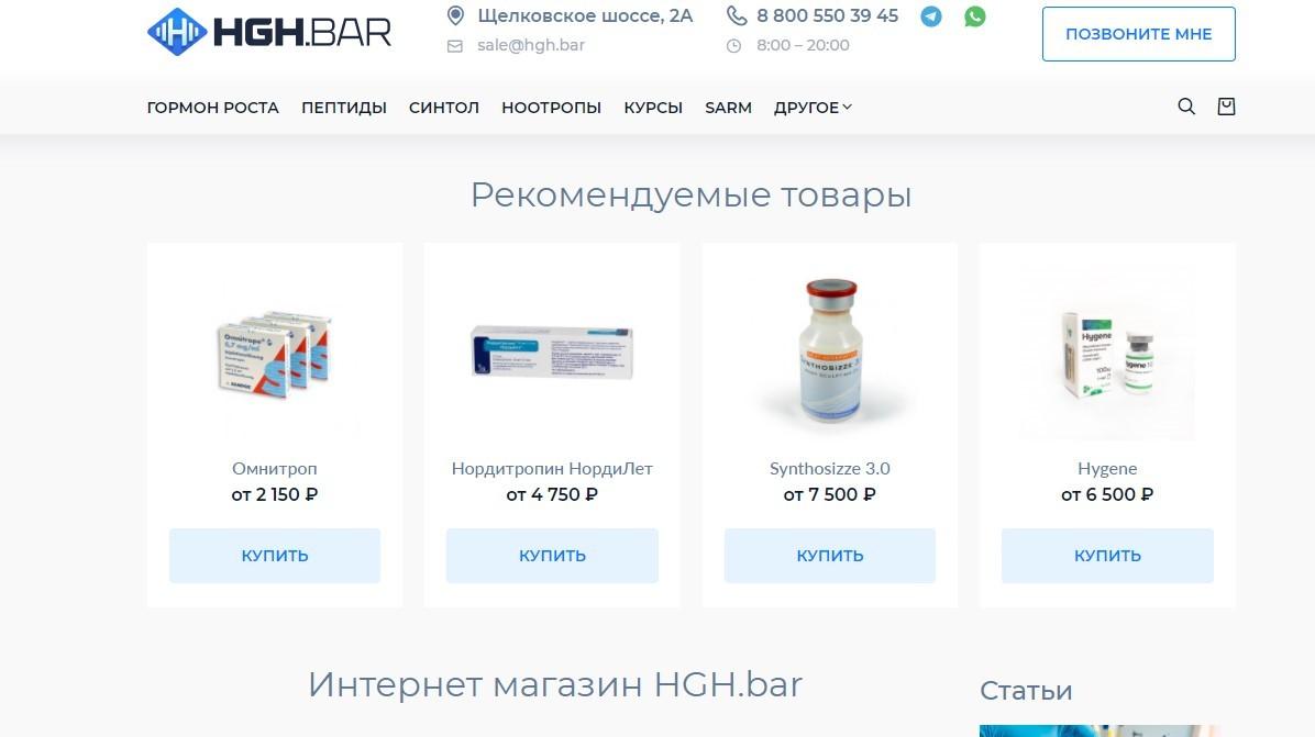 Ключевые особенности интернет-магазина HGH.bar