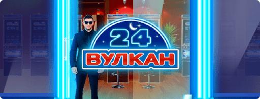 Особенности специальных символов из игровых автоматов на сайте клуба Вулкан 24